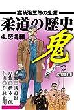 柔道の歴史 嘉納治五郎の生涯 4 ~怒濤編~