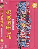 よいこの味方 新米保育士物語 Vol.3[DVD]