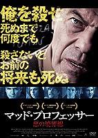 マッド・プロフェッサー 悪の境界線 [DVD]