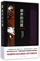 Question of Sequence (Chinese Edition)
