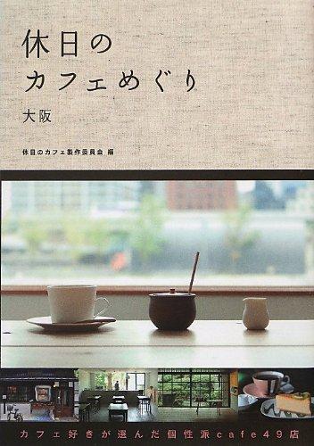 休日のカフェめぐり大阪