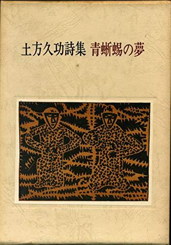 『青蜥蝪の夢―土方久功詩集 (1982年) (草原叢書〈第8集〉)』のトップ画像