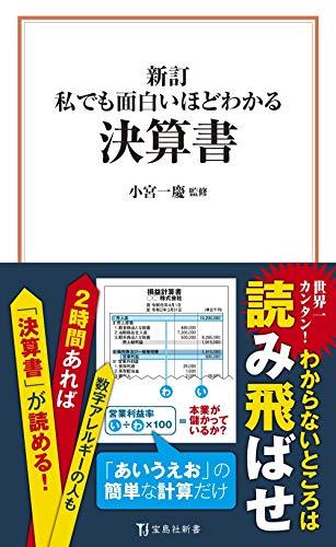 新訂 私でも面白いほどわかる決算書 (宝島社新書)