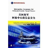 美国海军网络中心战信息安全