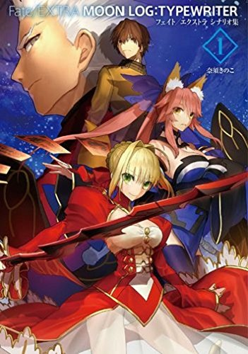 Fate/EXTRA MOON LOG:TYPEWRITER I【書籍】
