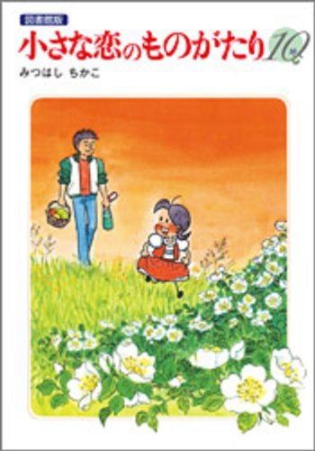 小さな恋のものがたり 第10巻―図書館版
