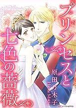 プリンセスと七色の薔薇【新装版】 (ハーモニィ by ハーレクイン)