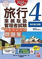 (スマホで見れる電子版付) 旅行業務取扱管理者試験 標準トレーニング問題集 4海外旅行実務 2020年対策 (合格のミカタシリーズ)