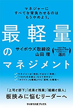 [山田理]の最軽量のマネジメント(サイボウズ式ブックス)