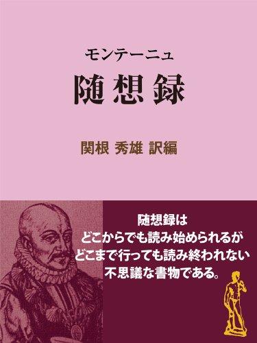 モンテーニュ 随想録 古典案内 (現代教養文庫ライブラリー)