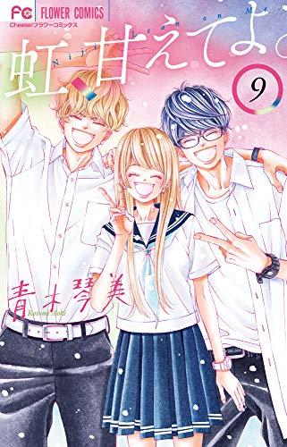 虹、甘えてよ。 (9) (フラワーコミックス)