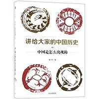 讲给大家的中国历史(1):中国是怎么出现的