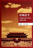 Go to Town for Exams (The City Management Strategies of the Republic¡¯s First Mayor)