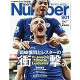 Number(ナンバー)901号 岡崎慎司とレスターの衝撃。(Sports Graphic Number(スポーツ・グラフィック ナンバー))