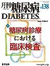 月刊糖尿病138号 Vol.13 No.10 2021 特集:糖尿病診療における臨床検査
