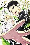 寄宿学校のジュリエット(13) (講談社コミックス)