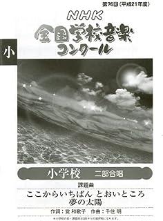 第76回(平成21年度)NHK全国学校音楽コンクール 小学校二部合唱 「ここからいちばん とおいところ」「夢の太陽」 (NHK全国学校音楽コンクール課題曲)