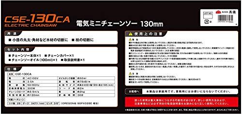 高儀EARTHMAN電気ミニチェーンソー130mmCSE-130CA