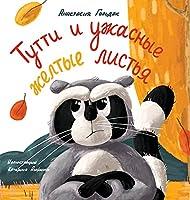 Tutti and the Terrible Yellow Leaves (Russian Edition): Тутти и ужасные желтые листья