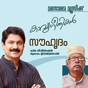 Souhridam (Malayalam Poem)