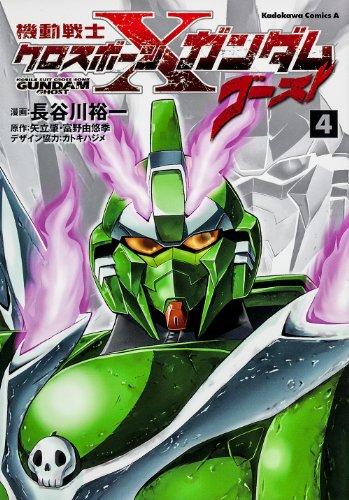 機動戦士クロスボーン・ガンダム ゴースト (4) (カドカワコミックス・エース)の詳細を見る