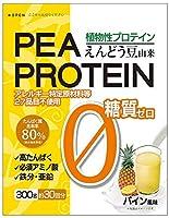 【3個セット】えんどう豆プロテイン パイン風味 300g
