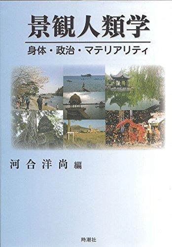 景観人類学―身体・政治・マテリアリティ