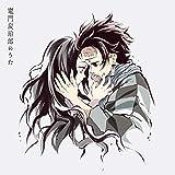 竈門炭治郎のうた - 椎名 豪 featuring 中川奈美