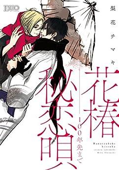[梨花チマキ]の花椿秘恋唄~100年先まで【コミックス版】 (ボーイズDuOセレクション)