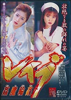 姦魔輪姦レイプ コレクターズ・エディション(DVD)DGM-006