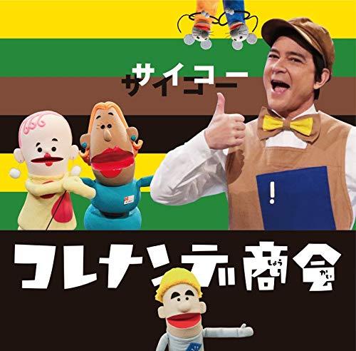 【Amazon.co.jp限定】NHKコレナンデ商会 サイコー (メガジャケ付)