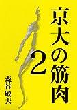 京大の筋肉2