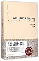 The Torrents of Spring-A Colletion of Love Novels by Ivan Turgenev(Unforgettable Classics) (Chinese Edition)