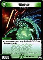デュエルマスターズ 青銅の鎧(コモン) ステキ! カンペキ!! ジョーデッキBOX(DMSP01)