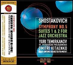 """肖斯塔科维奇""""第五交响曲爵士组曲""""(CD)"""