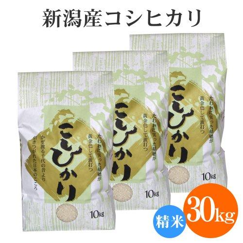 新潟県産 無洗米 コシヒカリ 30kg(10kg×3袋)/リピーター続出!人気のお米