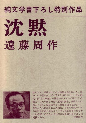 沈黙 (1966年)