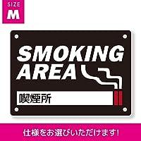 プレート看板「タバコタイプ_E006」素材:アルポリ (M) 看板 店舗標識 プレートサイン 屋外 屋内 防水 SMOKING AREA 喫煙所 タバコ 仕様の選択については当店からのメールにご返信ください