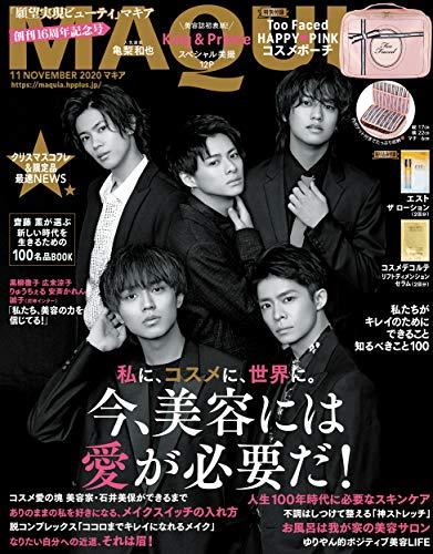 MAQUIA (マキア) 2020年11月号 [雑誌]