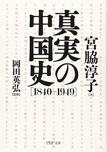 真実の中国史[1840-1949] (PHP文庫)