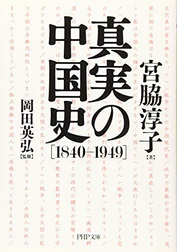 真実の中国史[1840-1949] (PHP文庫)の詳細を見る