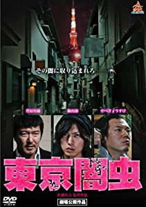 東京闇虫 パートI
