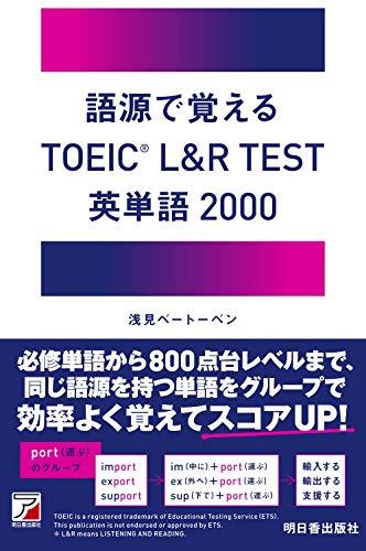 語源で覚える TOEIC(R) L&R TEST 英単語2000 (ASUKA CULTURE)の詳細を見る