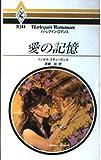 愛の記憶 (ハーレクイン・ロマンス (R344))