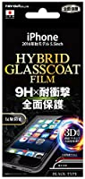レイ・アウト iPhone7 Plus フィルム 液晶保護フィルム ラウンド9H 耐衝撃 ハイブリッドガラスコート 反射防止/ブラック RT-P13RF/U1B