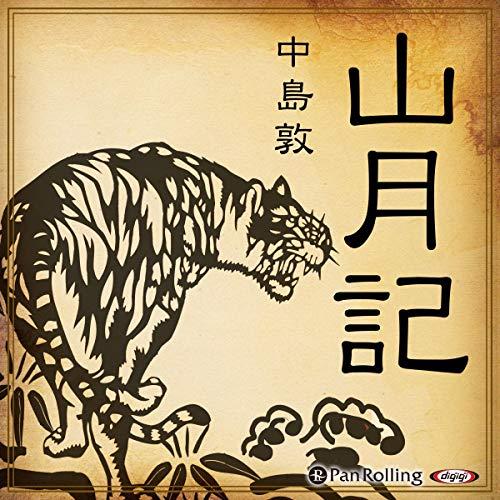 『中島敦 「山月記」』のカバーアート