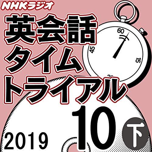『NHK 英会話タイムトライアル 2019年10月号 下』のカバーアート