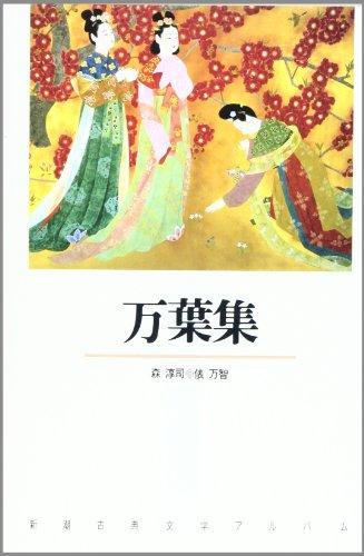 万葉集 (新潮古典文学アルバム)