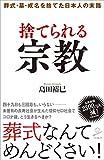 捨てられる宗教 葬式・墓・戒名を捨てた日本人の末路 (SB新書)