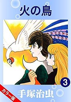 [手塚治虫]の【カラー版】火の鳥 3